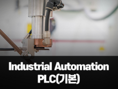 Industrial Automation_PLC(기본) 이미지
